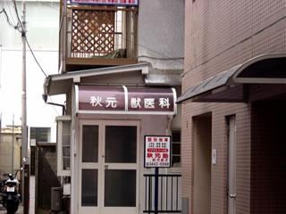 【格安】プロの看板屋が1万円~製作・制作しま …